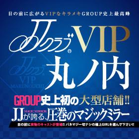 JJクラブ  VIP丸ノ内